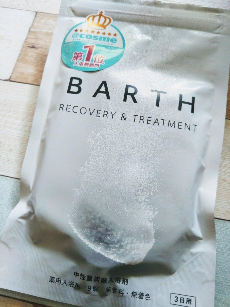 剤 バース 入浴