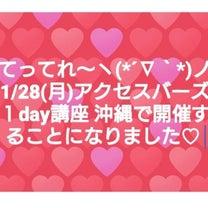 沖縄でアクセスバーズ講座開催することになりましたヽ(*´∇`*)ノ✨✨の記事に添付されている画像