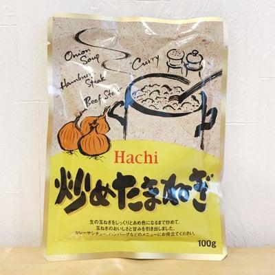 *いつもよりワンランク上の味わいに♪KALDIで購入した炒め玉ねぎ*の記事に添付されている画像