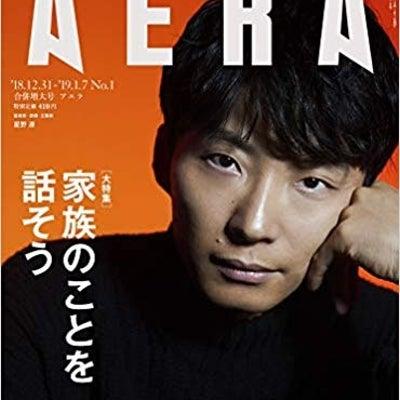 本日発売『AERA (アエラ)』「実家の問題を話そうリスト32」年末年始合併号監の記事に添付されている画像