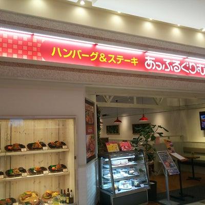 【長野県上田市】三段ハンバーグとアイスクリーム食べ放題!!〜アップルグリムさん〜の記事に添付されている画像