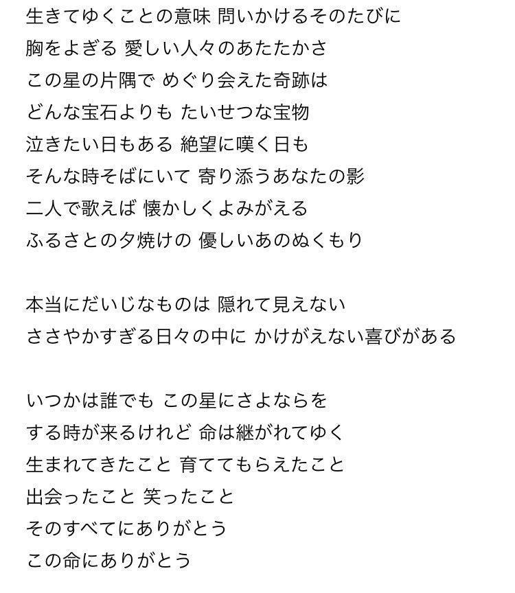 いのちの歌