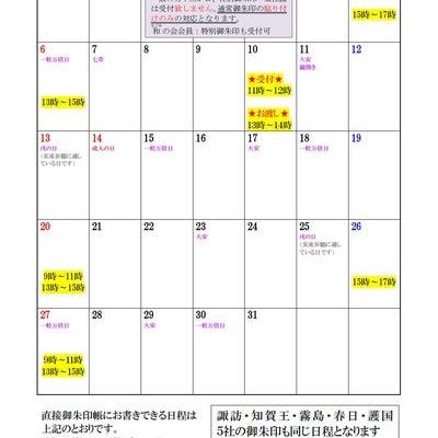 1月御朱印予定【平成31年】の記事に添付されている画像