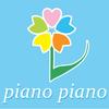 piano piano のロゴマーク♪の画像