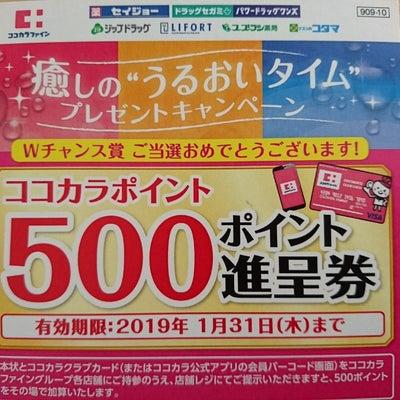 ポイント・商品券当選☆25・26の記事に添付されている画像