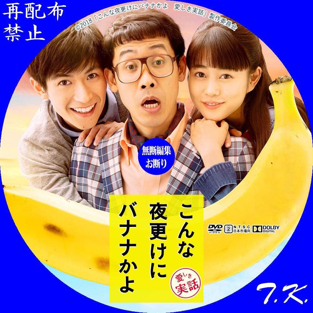 映画『こんな夜更けにバナナかよ 愛しき実話』 DVD/BDラベル