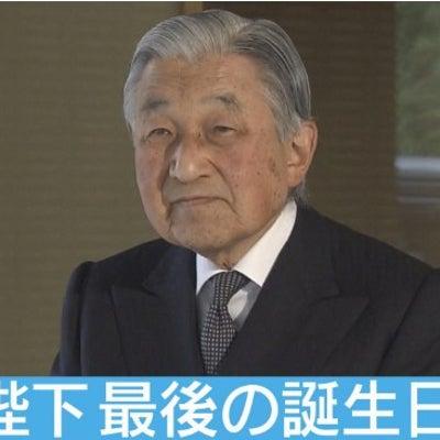 今日は、#平成最後の天皇誕生日 #天皇陛下 #お誕生日おめでとうございます。の記事に添付されている画像