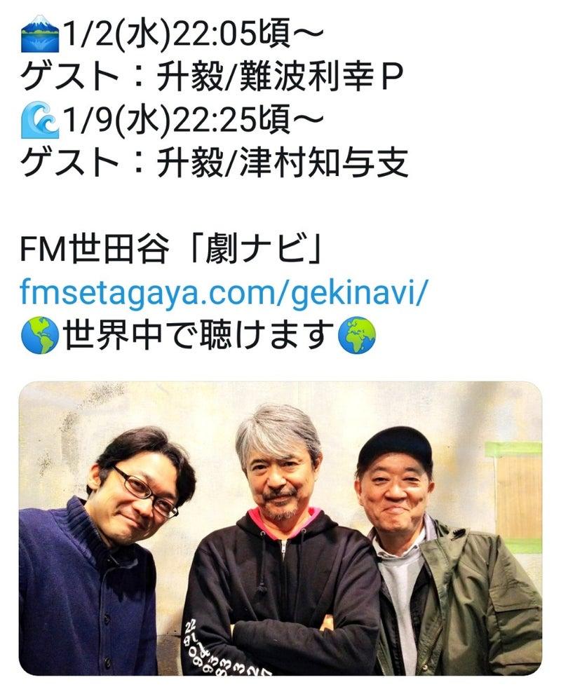 純米さんのFM世田谷「劇ナビ」で...