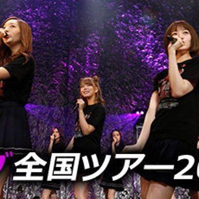 2018/12/19.20 乃木坂46 アンダーライブ全国ツアー2018関東シリの記事に添付されている画像