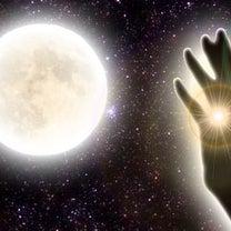 冬至と満月のエネルギー…の記事に添付されている画像