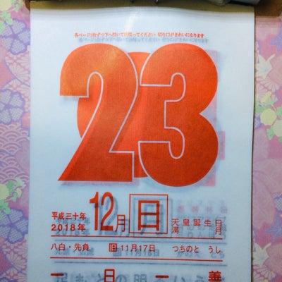 「一日一善」12月23日(日)・八白土星の日・かに座満月・天皇誕生日の記事に添付されている画像