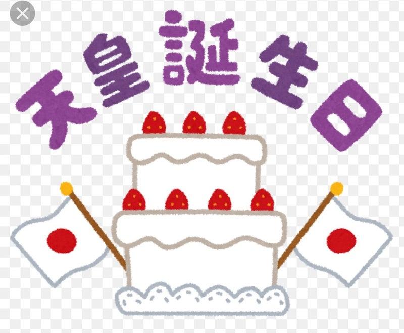 天皇誕生日   かめ子のブログ