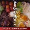 ご予約受付 開始❣️「新春 紅白鍋まつり」の画像