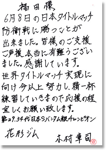 チャンピオン木村章司選手からの直筆の葉書