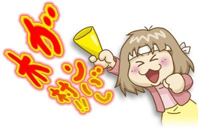 鉢巻を締めメガホンを持って応援している福田りえのイラスト