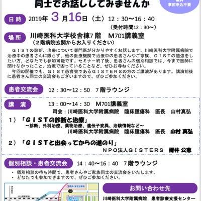 3月16日(土) GISTセミナー&患者会 IN 岡山 のご案内(再掲)の記事に添付されている画像