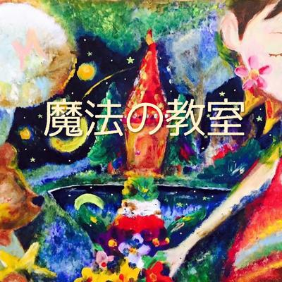 魔法の教室~川崎朱実クラス のご案内 1/13 1/28 2/12&長野県松本市の記事に添付されている画像