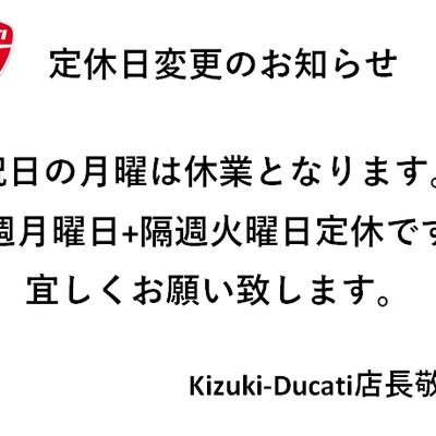 kizuki-ducati.祝日月曜定休のお知らせの記事に添付されている画像