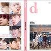 DICON X Wanna One 雑誌「dicon vol.4 Wanna One 」写真集の画像