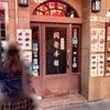 「中華菜館 同發 本館」の画像