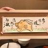望年会札幌「絵コミ」・・・・No.1463の画像