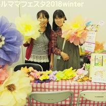 【イベント開催報告】リトルママフェスタ2018冬・ジャンボフラワーワークショップの記事に添付されている画像