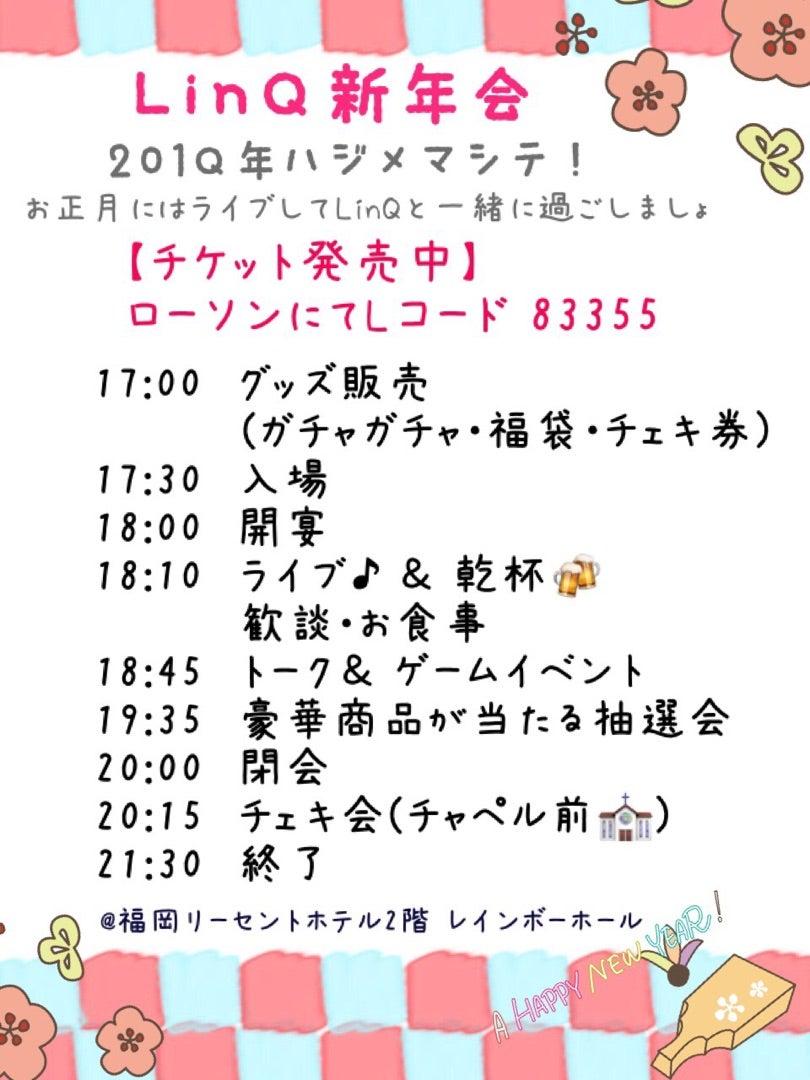 【追加情報】1月4日(金)【福岡】LinQ新年会ライブ開催決定!!の記事より