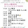 【追加情報】1月4日(金)【福岡】LinQ新年会ライブ開催決定!!の画像