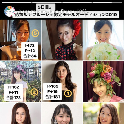 花衣Luna Fleuge認定モデルオーディション2019の記事に添付されている画像