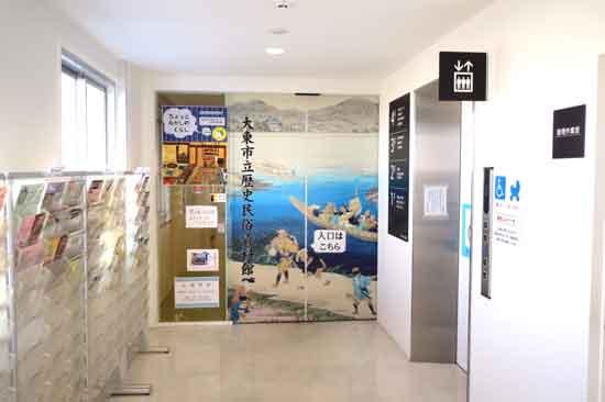 【7】大東市立歴史民俗博物館