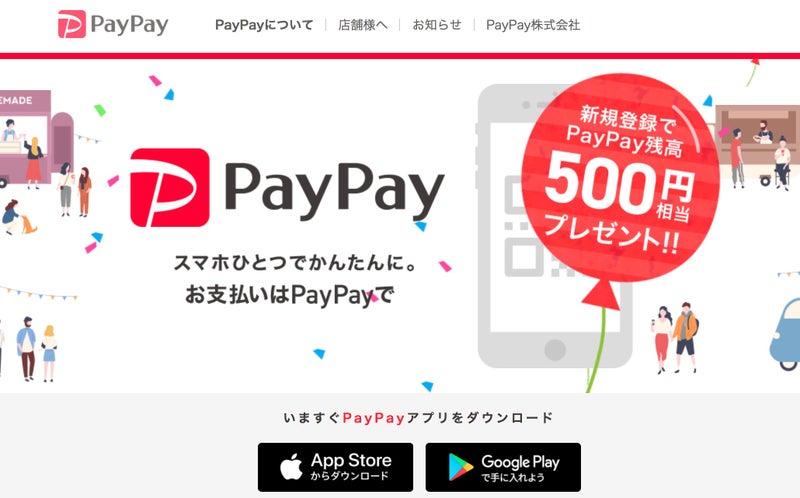 PayPayの話」〜「伊集院光の深夜...