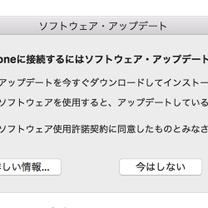 Mac 「iOSデバイスに接続するにはソフトウェア・アップデートが必要です」と表の記事に添付されている画像