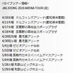 ジェジュン★2019年スケジュール 5月~