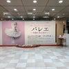 薄井憲二先生が亡くなって1年の昨日…の画像