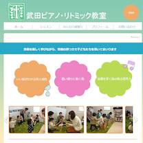 ホームページ完成!武田ピアノ・リトミック教室様の記事に添付されている画像