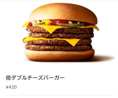 チーズ カロリー バーガー ダブル マック