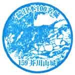 【スタンプ】芥川山城