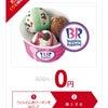 まだ間に合います♡サーティワン500円ギフト券が無料でGET出来ます!の画像