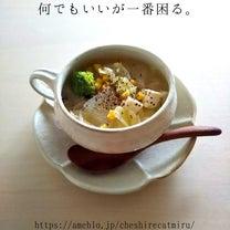 味噌バタースープの記事に添付されている画像