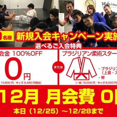 特別なお知らせ!!本日最終日|さいたま市 格闘技ジム 初心者大歓迎 子供の習い事の記事に添付されている画像