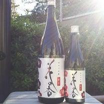 花の香ブランド最高峰「梅花」純米大吟醸!の記事に添付されている画像
