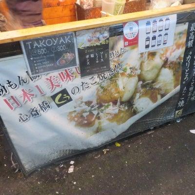 日本一のたこやき!の記事に添付されている画像