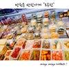 望遠市場▼ALL3,000ウォン!韓国バンチャン屋さん「오공찬(オゴンチャン)」の画像