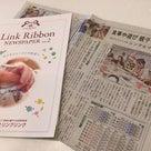 【NEWS】中日新聞朝刊で紹介されました。の記事より