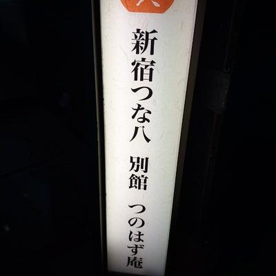 天ぷら宴❤️つな八 別館 つのはず庵@新宿の記事に添付されている画像