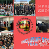 NPO法人武道の学校 ~2018年上半期活動の画像