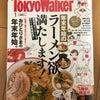 東京ウォーカー、パワースポット紹介中!の画像