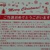 クリスマスケーキ☆ミの画像