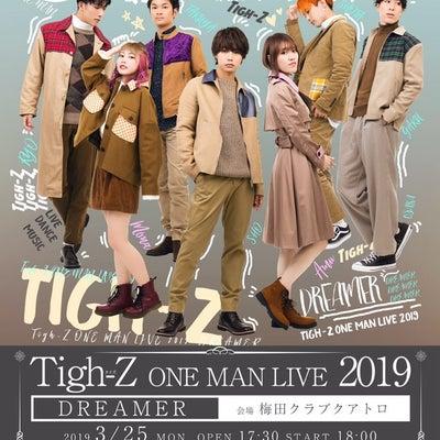 「Tigh-Z ONE MAN LIVE 2019 DREAMER」に出演決定!の記事に添付されている画像