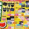 【しまむらチラシ】歳末福袋&限定プチプラアイテム発売♡の画像